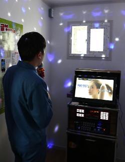 """牢里也有练歌房?韩国一监狱里娱乐设施""""一应俱全""""遭批"""