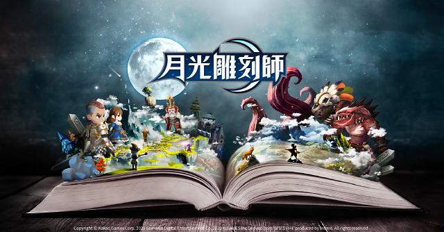 카카오게임즈 모바일 MMORPG '달빛조각사', 대만·홍콩·마카오 출시