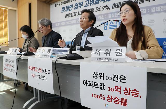 뛰는 靑·국회 위에 나는 총리실…고위공직자 3년간 부동산 65% 상승