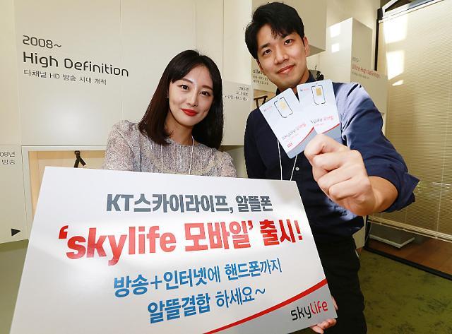 """KT스카이라이프, 알뜰폰 상품 출시…""""월 4400원부터 총 10종"""""""
