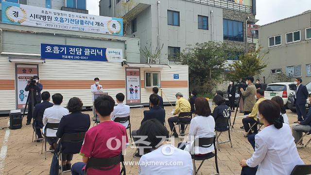 경북도, 코로나·독감 대비 호흡기전담클리닉 설치