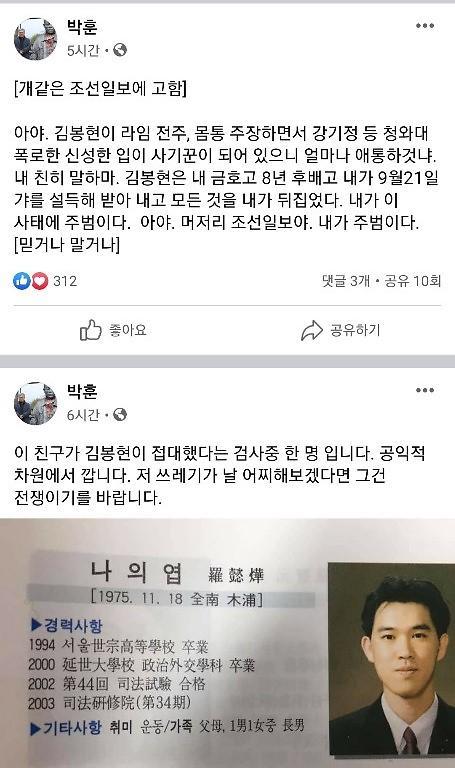박훈, 김봉현 술접대 검사 신상 공개하며 나도 김봉현 선배로 주범