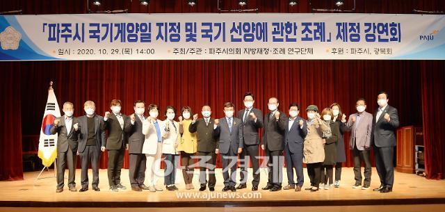 파주시의회 지방재정·조례 연구단체, 김원웅 광복회장 초청 강연