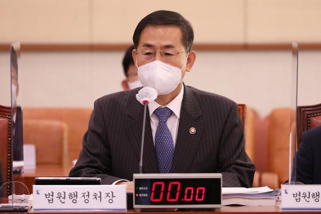 공수처장 후보추천위원장에 조재연...9일까지 후보 취합