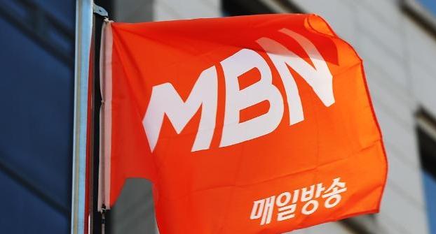 자본금 불법충당 MBN, 승인 취소 아닌 6개월 업무정지