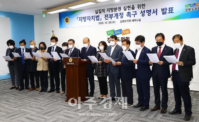 강원도의회, 지방자치법 전부개정 촉구 성명서 발표