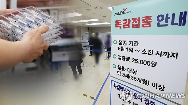 청주서 독감 백신 접종 60· 80대 잇딴 사망…보건당국 인과관계 확인 중