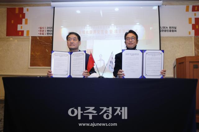 한국산업관광진흥협회, 中 옌타이시와 관광협력 플랫폼 구축 나선다