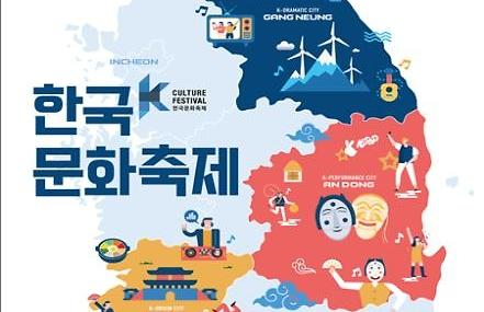 2020韩国文化庆典在线举办 跟韩流明星体验四座城市