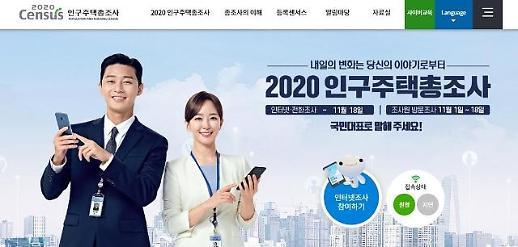 韩国今日起实施人口住宅总调查