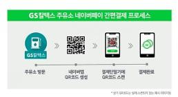 .GS Caltex adopts digital payment at gas stations to simplify payment.