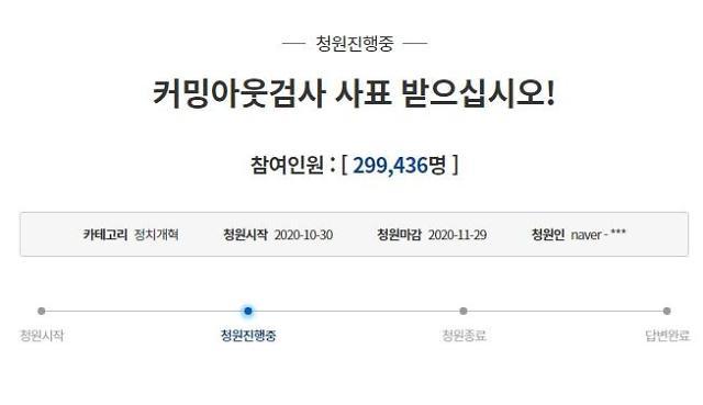 """""""커밍아웃 검사 사표 받아라"""" 국민청원 30만 육박...청와대 답변은?"""