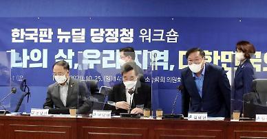靑, '대주주 양도세 폐기' 국민청원 답변 연기…당정청 이견 탓?