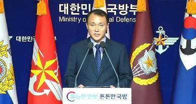 국방부 내일 북한군 피격 공무원 첩보 유가족 제공 여부 답변