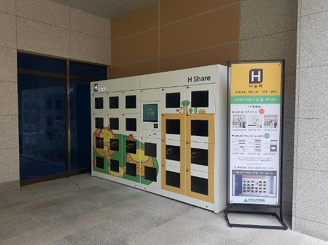 현대건설 판 당근마켓…힐스테이트 리버시티 첫 적용