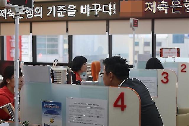 11월 첫째 주 '저축은행 최고금리'는 6.9%