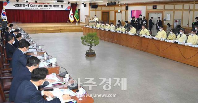 대구시, 국민의힘 민생정책발굴단과 국비확보 논의
