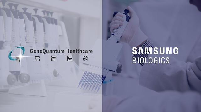 Samsung Biologics forges strategic partnership with Chinas GeneQuantum