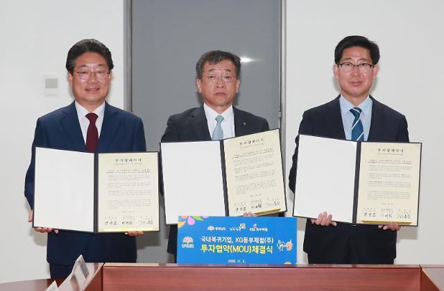 KG동부제철, 충남도·당진시와 1500억 투자협약 체결