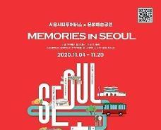 Tour thăm quan Seoul bằng xe buýt miễn phí diễn ra từ ngày 4~20