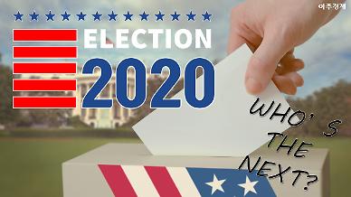 [트럼프 VS 바이든] 숫자로 보는 2020 미국 대통령 선거 [아주경제 차트라이더]