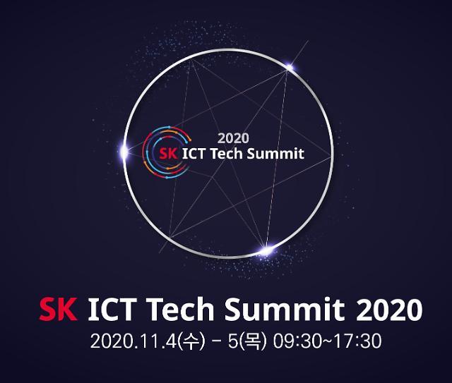 "SK ICT 테크 서밋 개최…""AI·더 나은 사회를 위한 기술 논의"""
