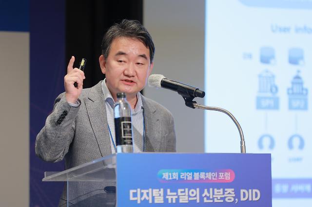 """[리얼 블록체인 포럼] 이순형 라온시큐어 대표 """"사용자 중심 국제표준으로 한국이 DID 시장 선도"""""""