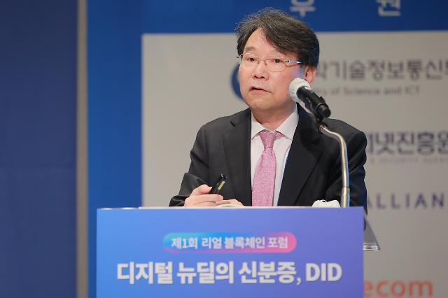 """[리얼 블록체인 포럼] 염흥열 교수 """"韓, DID 국제 표준개발에 적극 참여해야"""""""