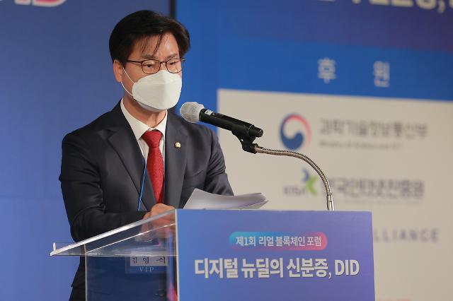 """[리얼 블록체인 포럼] 김영식 의원 """"전자화폐, 국가간 벽을 허물 수 있다"""""""