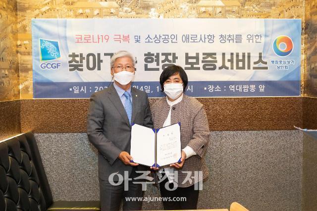 경기신보-경기도의회, 화성시 병점중심상가서 현장보증 상담회 실시