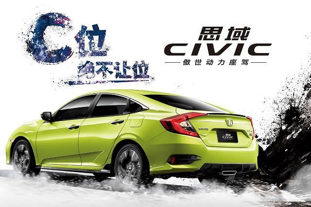 [NNA] 日 혼다車, 中 시장 10월 18.1만대 팔려... 22.3%↑