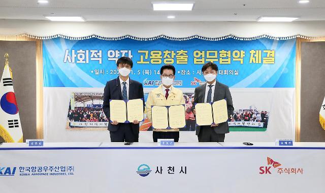 """""""민간 우주센터서 친환경 세차""""…SK㈜ C&C·한국항공우주·사천시, 일자리 협약"""