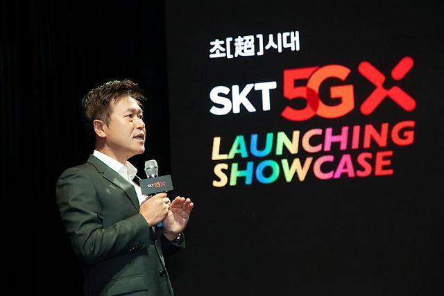 """[컨콜] SK텔레콤 """"아이폰·새 요금제로 내년 5G 가입자 900만명 돌파""""(종합)"""