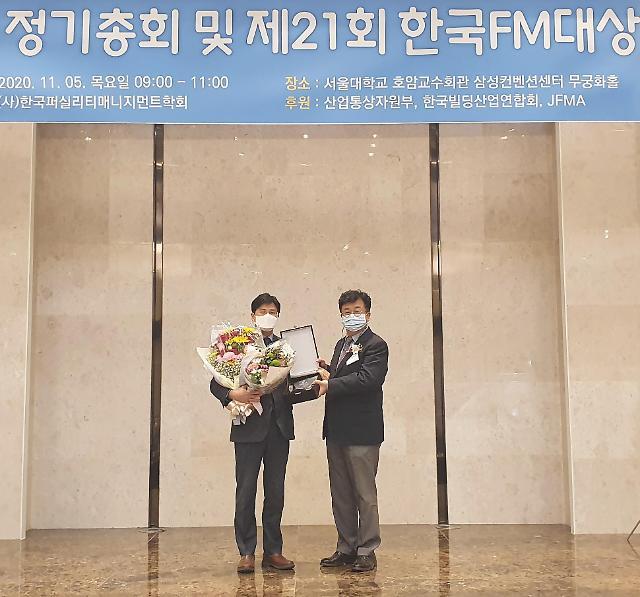 KT에스테이트, 한국FM대상 정보경영부문 대상 수상