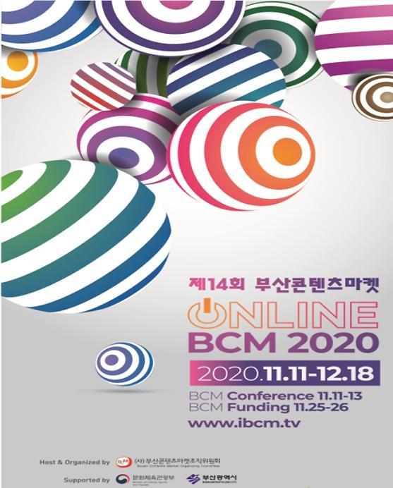 부산시, 부산콘텐츠마켓(BCM) 2020, 이번엔 온택트(Ontact)로