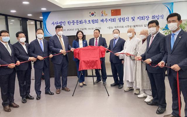 促进中韩民心相通 韩中文化友好协会济州分会正式成立