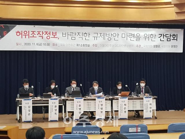 """""""가짜뉴스→명예훼손 대응에 징벌적 손해배상제 필요"""""""