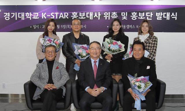 경기대 동문 연예인 'K-star' 다 모였다!