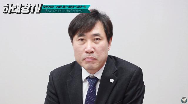 """하태경, 부정선거 주장 트럼프에 """"정신 차려라"""""""