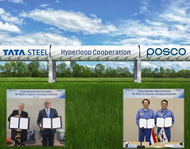 포스코, 꿈의 친환경 열차 '하이퍼루프' 개발 시동