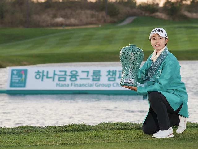 안나린, KLPGA 시즌 2승…최혜진은 대상·허윤경은 아듀~
