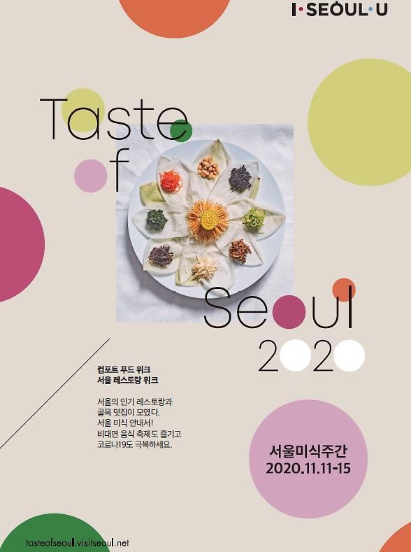 정식당·밍글스 등 유명셰프 메뉴를 배달로…서울시 판 비대면 고메위크