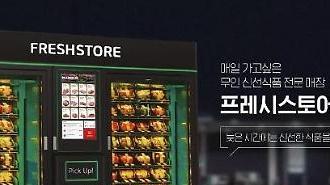 Máy bán thịt tươi sống được ưa chuộng tại Hàn Quốc