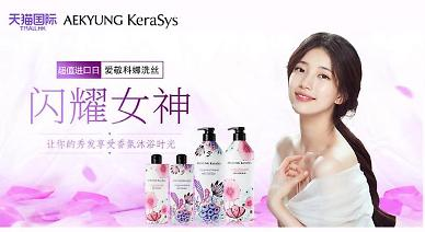 Cosmetics maker Aekyung opens online flagship store in Chinas Tmall