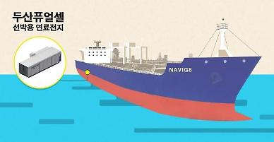 Doosan Fuel Cell partners with shipping company Navig8 to demonstrate fuel cell-powered ship