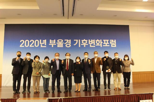 2020년 부울경 기후변화 포럼 개최...부산시 대응방안 주제
