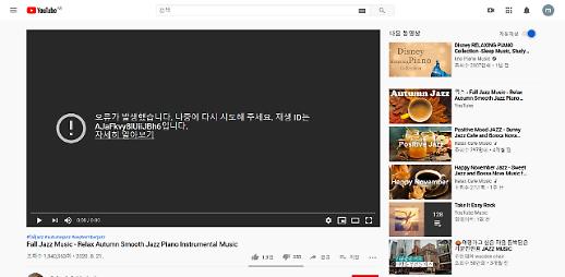 YouTube lỗi toàn cầu