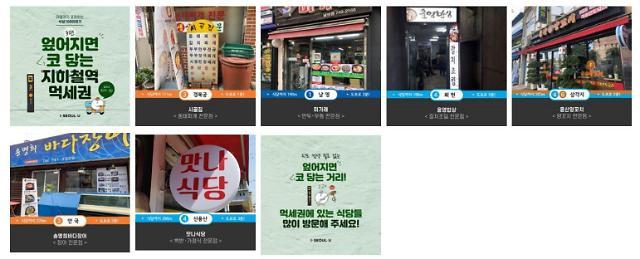 首尔市展开拯救旅游区地铁商圈餐厅大作战