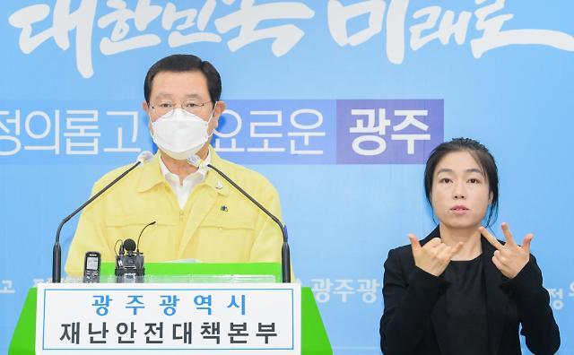 코로나 재확산 조짐...광주광역시 이번 주말 거리두기 격상 여부 결정