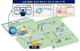 K-water develops AI-based system to detect pipe rupture